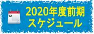 2020年度1学期予定